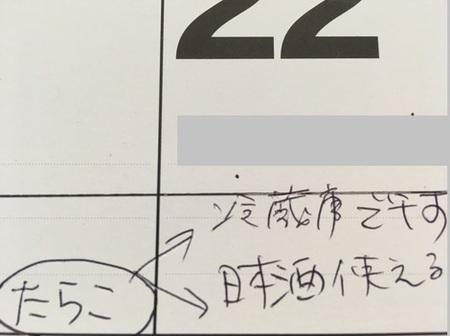 たらこカレンダー.jpg
