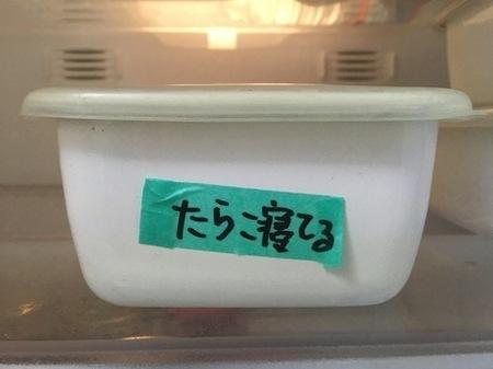 たらこ冷蔵庫.jpg