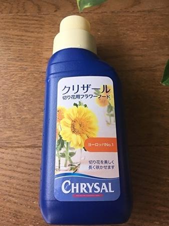 花栄養剤.jpg