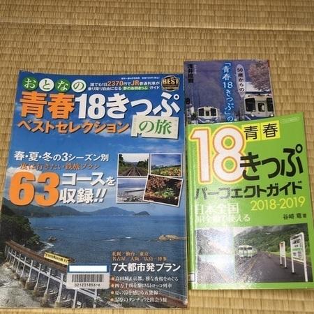 青春18きっぷ.jpg