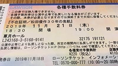 うどん チケット.jpg