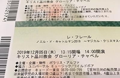 コンサート チケット.jpg