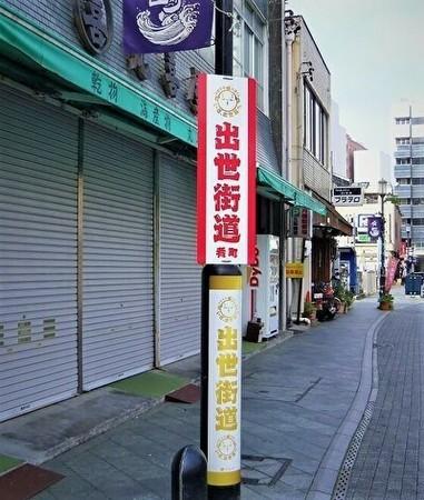 出世街道②.jpg