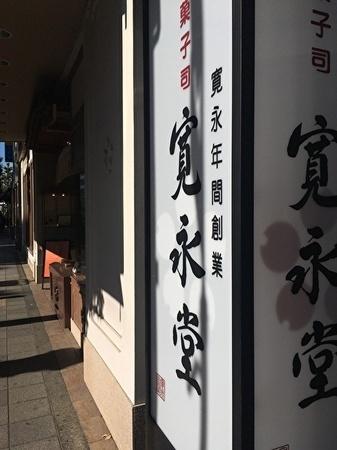 寛永堂 外観2.jpg