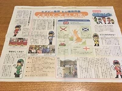 毎日小学生新聞1.jpg