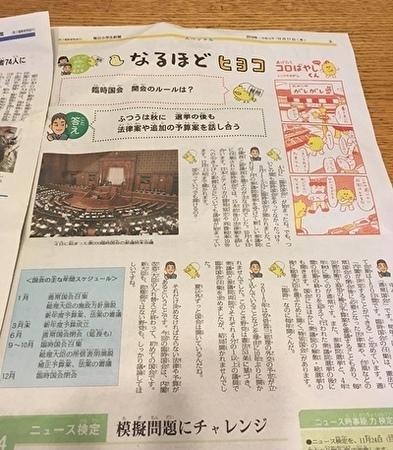 毎日小学生新聞2.jpg