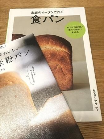 焼き餃子 パンの本.jpg