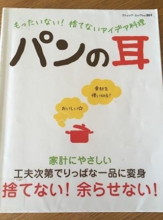 玉ねぎ茶①.jpg