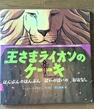 王さまライオン①.jpg
