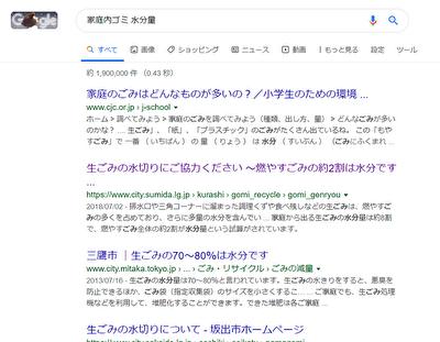 生ゴミ処理サイト.png
