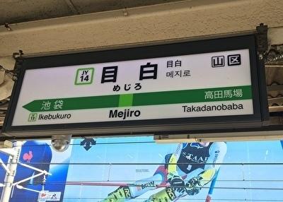 目白庭園 駅.jpg