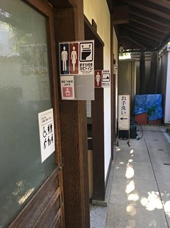 目白庭園トイレ.jpg