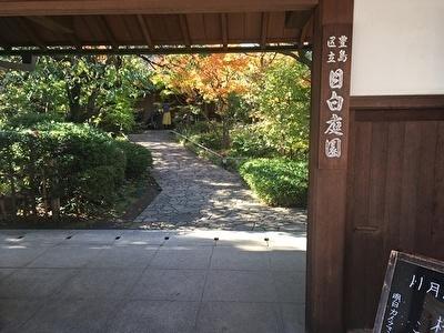 目白庭園1.jpg