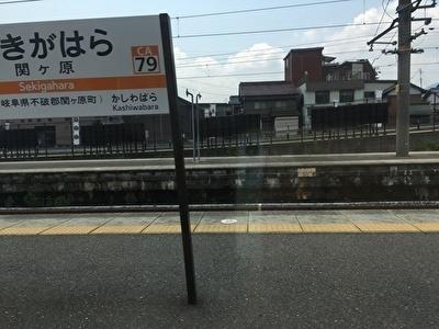 関ヶ原②.jpg