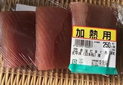 食品ロス対策 マグロ.jpg